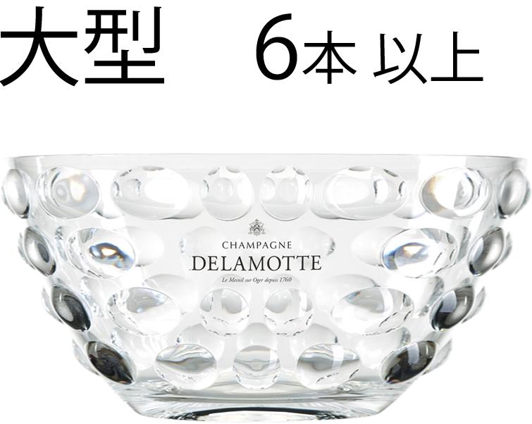 ドラモット シャンパンクーラー 6本用 大型Delamotte Champagne bubbles bucket LARGE