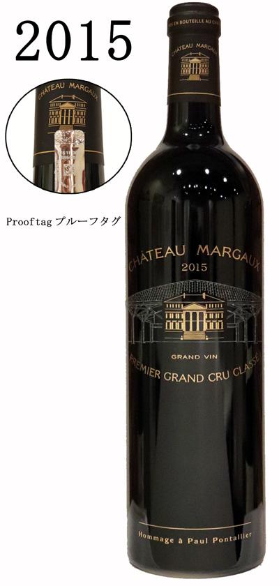 シャトーマルゴー[2015]Chateau Margaux Grand Cru 750ml ボルドー メドック 第一級