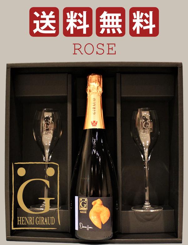 グラスセット アンリジロー ロゼ ダム ジャンヌ[NV]Henri Giraud ROSE DAME-JANE Glasses Set 2客