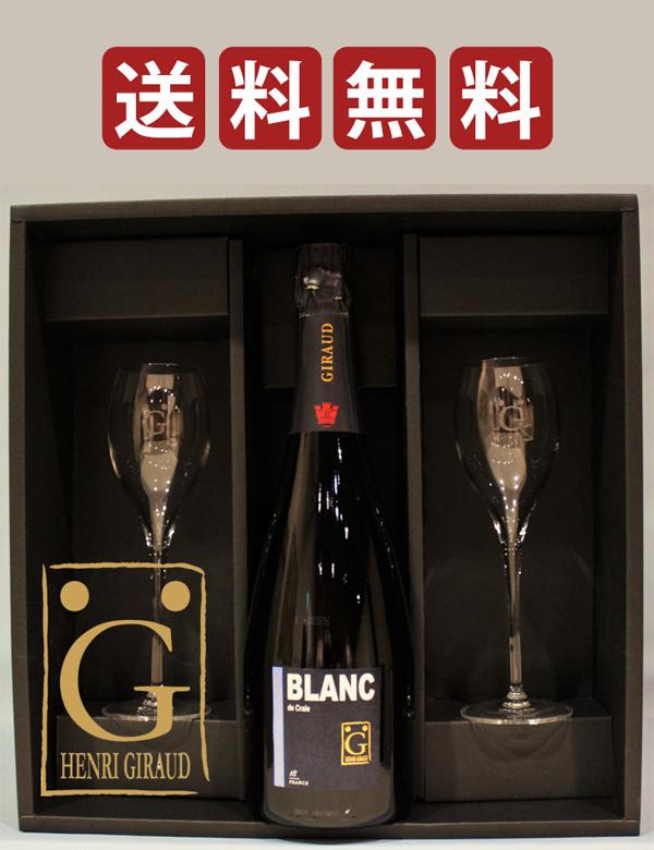 グラスセット アンリジロー ブラン・ド・クレ(ブランドブラン) ブリュット[NV]Henri Giraud Blanc de Craie Glasses Set 2客
