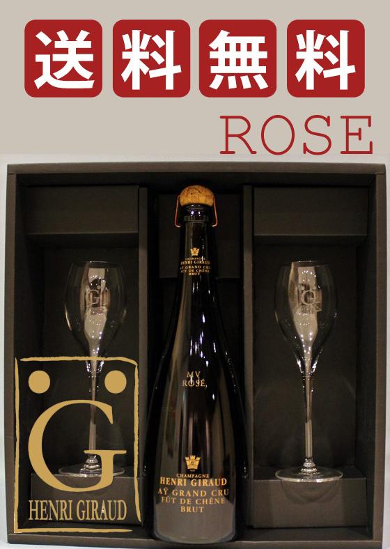 正規品 グラスセット アンリジロー フュ・ド・シェーヌ・グラン・クリュ・ロゼ[MV]Henri Giraud Fut de Chene Rose Glasses Set 2客 750ml