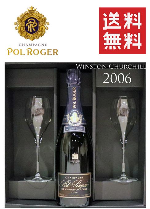 ペアグラスセット ポル ロジェ キュヴェ サー ウィンストン チャーチル[2006]POL ROGER CUVEE SIR WINSTON CHURCHILL ポールロジェ 2グラス 750ml