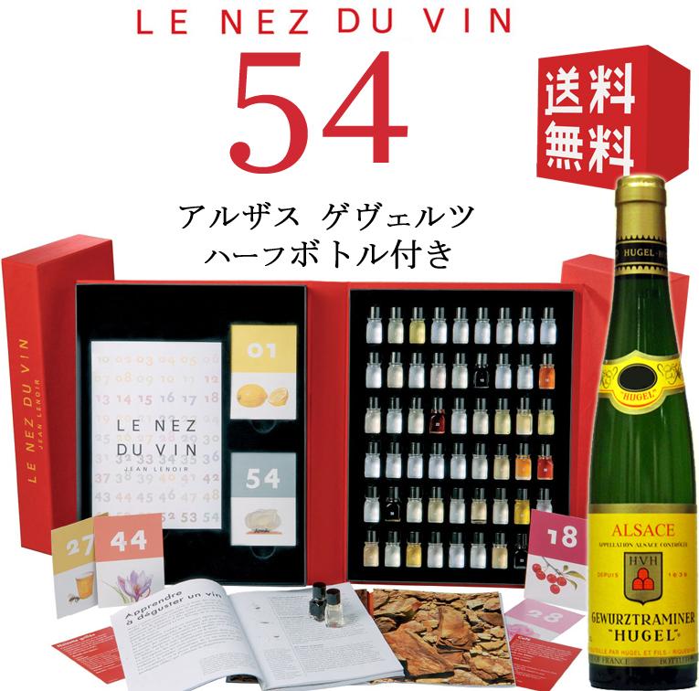 Le Nez du Vin ルネデュヴァン 54種 ワインの香り 正規輸入品ワイン ソムリエ試験対策 アルザス ゲヴェツルトラミネール デミ1本付き