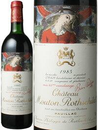 シャトー・ムートン・ロートシルト[1985]750mI【結婚記念日】 【赤ワイン 】【コク辛口】【誕生年】【お歳暮】【ワインギフト】