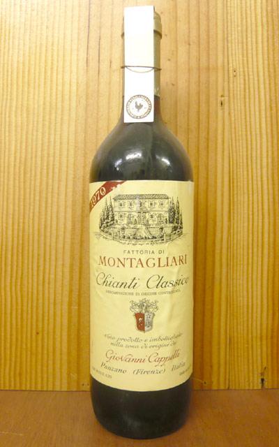 キアンティ クラッシコ モンタリアーリ 1971 ファットリア ディ モンタリアーリ (ジョヴァンニ カッペッリ) 赤ワイン 辛口 フルボディ 750ml (キアンティ・クラッシコ)Chianti Classico [1971] CAPPELLI (Montagliari e Castellinuzza) DOC Chianti Classico