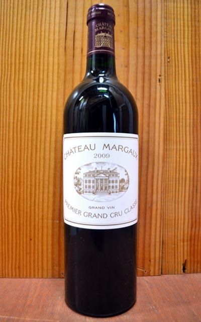 シャトー マルゴー 2009 プルミエ グラン クリュ クラッセ メドック 格付第1級 赤ワイン ワイン 辛口 フルボディ 750mlChateau Margaux [2009] 1er Grand Cru Classe du Medoc en 1855 (AOC Margaux)