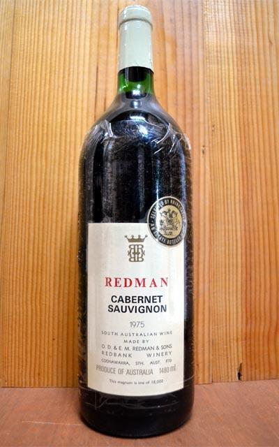 レッドマン・カベルネ・ソーヴィニヨン・マグナムサイズ[1975]年・究極限定古酒・レッドマン&サンズ・ワイナリー元詰・クナワラの自社畑100%・Owen Redmanクレジット入りREDMAN Cabernet Sauvignon M.G. [1975]
