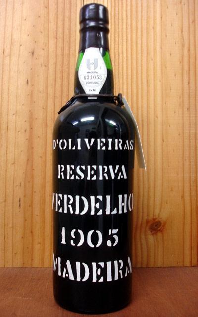 ヴィンテージ・マディラ・ヴェルデーリョ[1905]年・超希少限定古酒・政府認証ナンバー入り・ドリヴェイラ社元詰・蔵出し(航空便輸入品)・超限定品MADEIRA Reserva Verdelho (no dry) [1905] Meio Seco (pereira D'oliveiras) (Matured in oak cask)