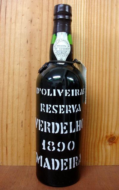 ヴィンテージ・マディラ・ヴェルデーリョ[1890]年超希少限定古酒・府認証ナンバー入り・ペレイラ・ドリベイラ社元詰蔵出し・航空便輸入品・超限定品MADEIRA Reserva Verdeiho [1862] (Pereira D'Oliveiras) (Matured in oak cask)