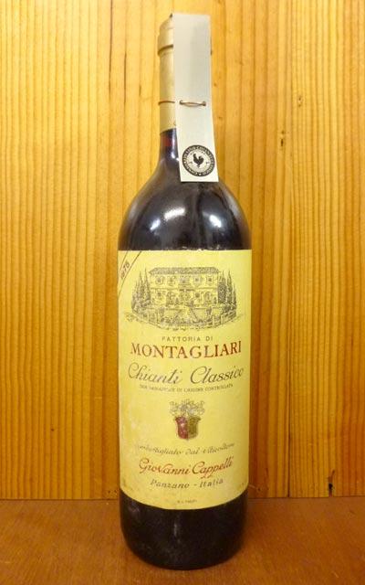 キアンティ クラッシコ モンタリアーリ 1973 (ファットリア ディ モンタリアーリ) (ジョヴァンニ カッペッリ) イタリア トスカーナ DOCキアンティ クラッシコ 赤ワイン 辛口 フルボディ 750ml (キアンティ・クラッシコ)Chianti Classico [1973]