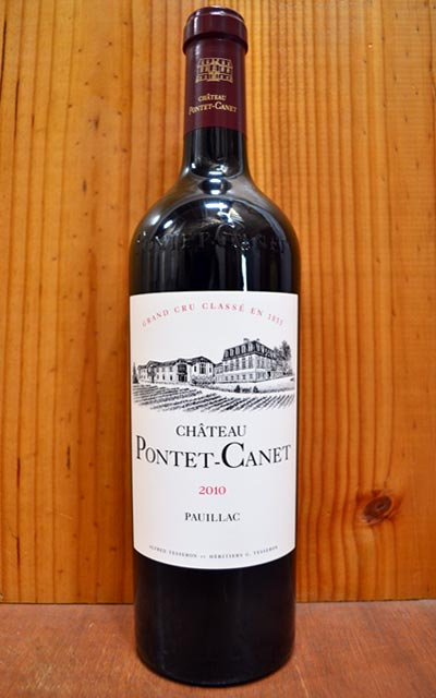 シャトー ポンテ カネ 2010 メドック グラン クリュ クラッセ 公式格付第5級 AOCポイヤック (ロバート パーカ-100点満点獲得) フランス 赤ワイン ワイン 辛口 フルボディ 750ml (シャトー・ポンテ・カネ)