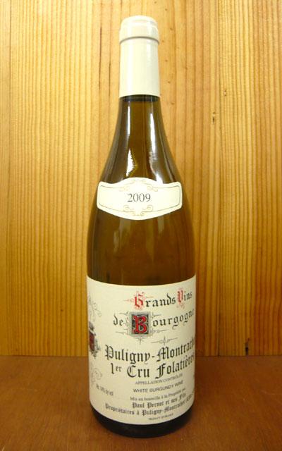 ピュリニー モンラッシェ プルミエ クリュ 一級 レ フォラティエール 2017年 ドメーヌ ポール ペルノ元詰 フランス 白ワイン ワイン 辛口 750mlPuligny Montrachet 1er Cru Folatieres [2017] Domaine Paul Pernot