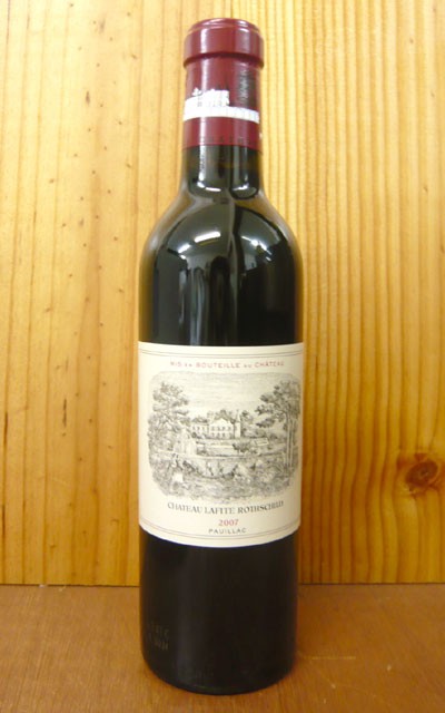 シャトー ラフィット ロートシルト 2007 ハーフサイズ メドック グラン クリュ クラッセ 格付第一級 AOCポイヤック 赤ワイン ワイン 辛口 フルボディ 375mlChateau Lafite Rothchild [2007] Half Size AOC Pauillac 1er Grand Cru Classe du Medoc en 1855