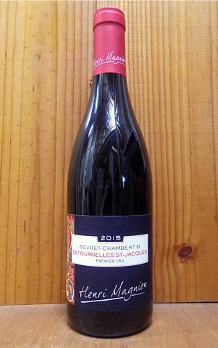 ジュヴレ シャンベルタン プルミエ クリュ 一級 エストゥールネル サン ジャック 2015 ドメーヌ アンリ マニャン 赤ワイン ワイン 辛口 フルボディ 750mlGevrey Chambertin 1er Cru Estournelles St Jacques 2015 Domaine Henri Magnien