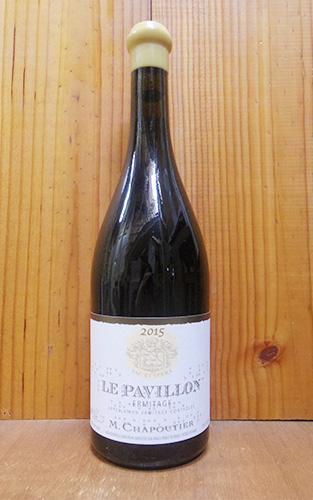 エルミタージュ ル パヴィヨン ルージュ 2015 M.シャプティエ ロウ封印ボトル 自然派ビオディナミ (エコセール&AB&デメテール認証ワイン) 正規 WA驚異の99点獲得ワイン