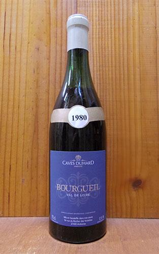 ブルグイユ 1980 カーヴ デュアール (ダニエル ガテ家) 赤ワイン ワイン 辛口 フルボディ 750mlBourgueil [1980] Caves Duhard (Collection et de Gastronomie) AOC Bourgueil