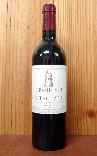 シャトー ラトゥール 1988 メドック プルミエ グラン クリュ クラッセ 格付第一級 赤ワイン ワイン 辛口 フルボディ 750ml (シャトー・ラトゥール)Chateau Latour [1988] Premiers Grand Cru Classes du Medoc en 1855 AOC Pauillac