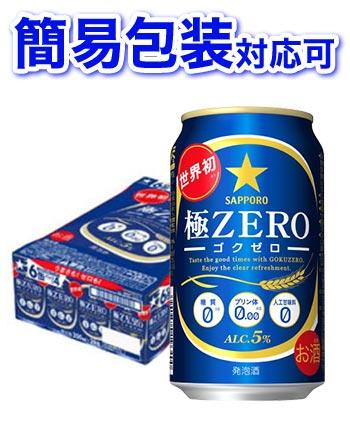ショップ オブ ザ イヤー 10年連続受賞店舗 サッポロ 極ZERO 1ケース350ml缶×24本 簡易包装対応可 同梱不可 代引不可