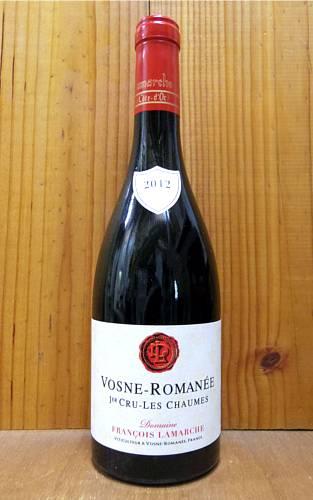 ヴォーヌ ロマネ プルミエ クリュ 一級 レ ショーム 2012 ドメーヌ フランソワ ラマルシュ フランス ブルゴーニュ 赤ワイン ワイン 辛口 フルボディ 750mlVosne-Romanee 1er Cru Les Chaumes [2012] Domaine Francois Lamarche AOC Vosne-Romanee 1er Cru