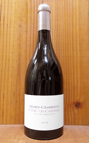 2015年 ジュヴレ シャンベルタン プルミエ クリュ 一級 レ カズティエ 2015 オリヴィエ バーンスタイン 正規 赤ワイン ワイン 辛口 フルボディ 750mlGevrey Chambertin 1er Cru Les Cazetiers [2015] Olivier Bernstein AOC Gevrey Chambertin 1er Cru
