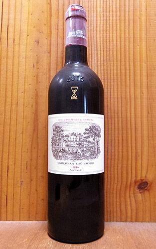 【送料無料】シャトー ラフィット ロートシルト 2016 メドック プルミエ グラン クリュ クラッセ 格付第一級 フランス AOCポイヤック WA誌99点 赤ワイン ワイン 辛口 フルボディ 750ml Chateau Lafite Rothschild 2016