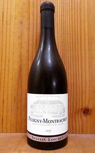 ピュリニー モンラッシェ 2015 ドメーヌ シルヴァン ロワシェ フランス ブルゴーニュ AOCピュリニー モンラッシェ 白ワイン 辛口 750mlPuligny Montrachet Blanc [2015] Domaine SYLVAIN LOICHET AOC Puligny Montrachet
