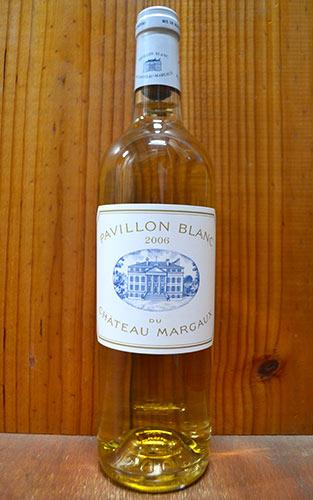 パヴィヨン ブラン デュ シャトー マルゴー 2006 メドック格付第一級 シャトー マルゴー 最高級辛口白ワイン シャトー マルゴー元詰 フランス ボルドー 白ワイン 辛口 750mlPavillon Blanc du Chateau Margaux [2006] Chateau Margaux