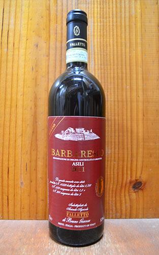"""バルバレスコ アジリ リゼルヴァ 2014 ファレット ディ ブルーノ ジャコーザ元詰 DOCGバルバレスコ 高級 赤ワイン ワイン 辛口 フルボディ 750mlBARBARESCO """"Asili"""" Riserva [2014] Azienda Agricola Falletto di Bruno Giacosa DOCG Barbaresco"""