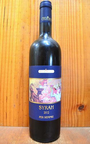 トゥア リータ シラー 2015 トゥア リータ 正規 赤ワイン ワイン 辛口 フルボディ 750ml (トゥア・リータ)Tua Rita Syrah [2015] Tua Rita IGT Toscana