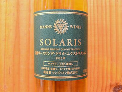 Solaris / 信濃雷司令 Clio 提取 [2014]、 kuradashi、 限量版、 長野縣和特殊品種,雷司令信濃使用 100%,曼 komoro 酒廠元詰、 kuradashi、 啤酒長官和彥松本,傣族崎