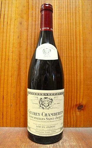 ジュヴレ シャンベルタン プルミエ クリュ 一級 エストゥールネル サン ジャック 2015 ドメーヌ ルイ ジャド 正規 赤ワイン ワイン 辛口 フルボディ 750ml (ルイ・ジャド)Gevrey Chambertin 1er Cru Estournelles Saint Jacques(JACQUES) [2015] Domaine Louis Jadot