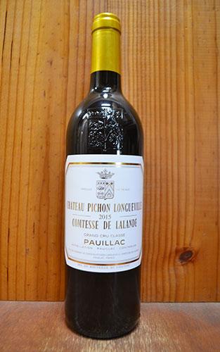 シャトー ピション ロングヴィル コンテス ド ラランド 2015 メドック グラン クリュ クラッセ 格付第二級 赤ワイン ワイン 辛口 フルボディ 750mlChateau Pichon Longueville Comtesse de Lalande [2015] Grand Cru Classe du Medoc en 1855 AOC Pauillac