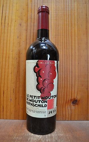 ル プティ ムートン ロートシルト 2016 AOCポイヤック メドック プルミエ グラン クリュ クラッセ 第一級 2ndラベル 赤ワイン ワイン 辛口 フルボディ 750mlLe Petit Mouton de Mouton Rothschild [2016] Chateau Mouton Rothschild 2nd Label