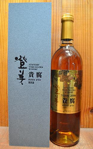 【豪華化粧箱入り】登美 ノーブル ドール 2008 登美の丘ワイナリー 日本 山梨県 白ワイン ワイン 貴腐ワイン 極甘口 750mlTomi no Oka Noble d'Or [2008] Suntory Tomino Oka Winery