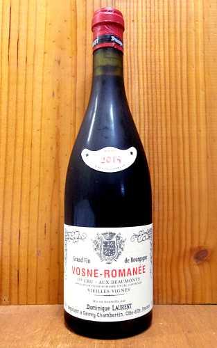 ヴォーヌ ロマネ プルミエ クリュ 一級 オー ボーモン ヴィエイユ ヴィーニュ 2015 ドミニク ローラン 重厚ボトル 正規 赤ワイン ワイン 辛口 フルボディ 750ml (ヴォーヌ・ロマネ) (ドミニク・ローラン)Vosne Romanee 1er Cru Aux Beaux Monts Vieille Vignes [2015]