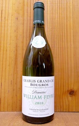 シャブリ グラン クリュ 特級 ブーグロ 2017 ドメーヌ ウィリアム フェーブル 正規 白ワイン ワイン 辛口 750mlChablis Grand Cru Bougros [2017]