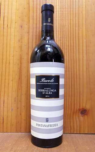 【6本以上ご購入で送料無料】バローロ セッラルンガ ダルバ 2014 フォンタナフレッダ 正規 赤ワイン 辛口 フルボディ 750ml イタリア ピエモンテBarolo Serralunga d'Alba [2014] Fontanafredda DOCG Barolo
