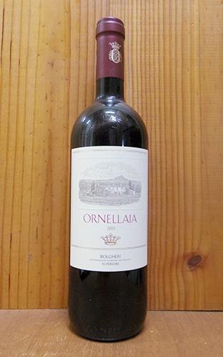 オルネッライア 2015 テヌータ デッロルネッライア (テヌータ デル オルネッライア) イタリア トスカーナ DOCボルゲリ スペリオーレ 正規 赤ワイン ワイン 辛口 フルボディ 750ml (テヌータ・デル・オルネッライア)ORNELLAIA [2015] Tenuta dell' Ornellaia