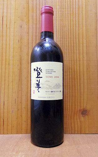 登美 赤 2014 登美の丘ワイナリー 日本ワイン 赤ワイン ワイン 辛口 フルボディ 750mlTOMI AKA [2014] Suntory Tomi No Oka Winery