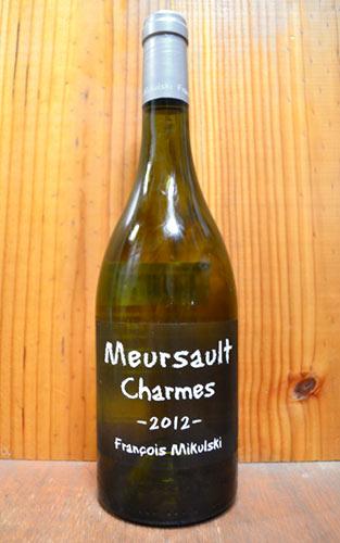 ムルソー プルミエ クリュ 一級 シャルム 2016 ドメーヌ フランソワ ミクルスキー 白ワイン ワイン 辛口 750mlMeursault 1er Cru Charmes [2016] Domaine Francois Mikulski AOC Meursault 1er Cru
