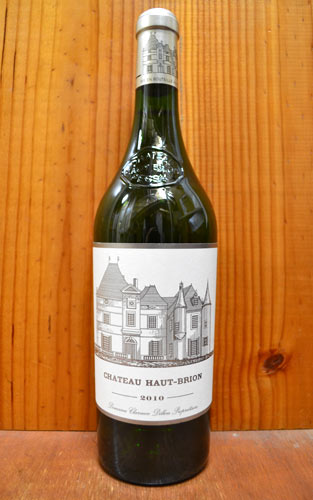 シャトー・オー・ブリオン・ブラン[2010]年・AOCペサック・レオニャン・プルミエ・グラン・クリュ・クラッセ・格付第一級(シャトー・オー・ブリオンの白)・パーカーポイント98点
