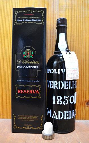 【箱入】マディラ・ヴェルデーリョ・ヴィンテージ[1850]年・蔵出し高級マディラ希少限定古酒・政府認証ナンバー入り・ペレイラ・ドリヴェイラ社元詰・蔵出し(マディラDOP)・替栓付MADEIRA Verdelho vintage [1850] Pereira D'Oliveiras(Vinhos)