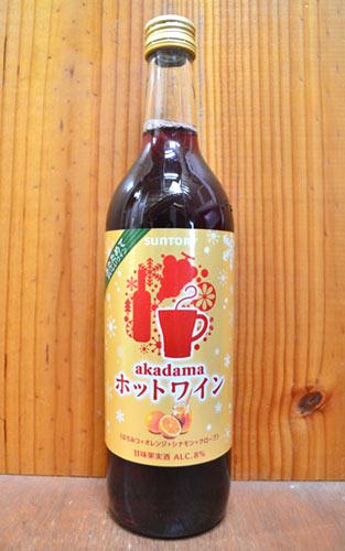 akadama、熱葡萄酒、紅、三得利.720ml akadama Hotwine Red Suntory 720ml