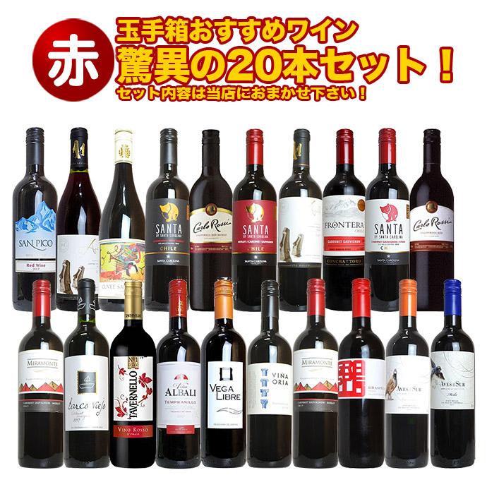 【500均】【赤ワイン!】玉手箱おすすめワイン驚異の20本セット!