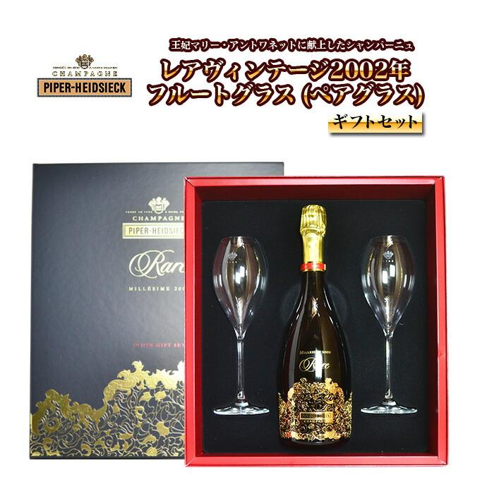 【箱入】パイパー エドシック シャンパーニュ レア ヴィンテージ 2002 フルートグラス2脚付 (ペアグラスセット) ギフトセット 箱付 正規 泡 白 シャンパン ワイン 辛口 750mlPiper Heidsieck Champagne Rare Vintage Millesime [2002]