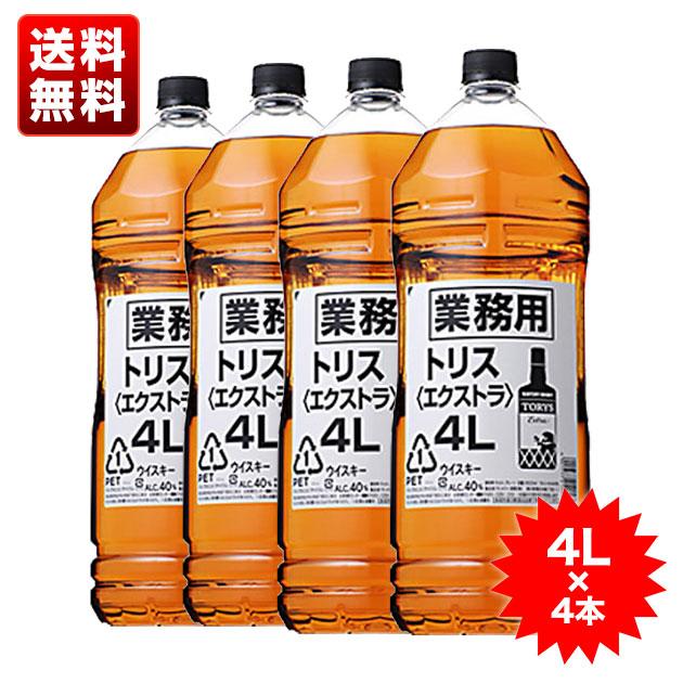 【送料無料 4本セット/正規品】【4000ml(4L)×4本 BIG SIZE 業務用】サントリー ウイスキー トリス エクストラ ウイスキー 4000ml 40%SUNTORY WHISKY TORYS EXTRA WHISKY BIG SIZE 4000ml 40%(4 Bottles)