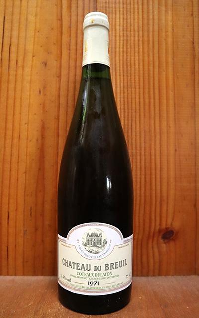 コトー・デュ・レイヨン[1971]年・至高の古酒コレクション・蔵出し限定秘蔵古酒・シャトー・デュ・ブルイユ元詰・シュナン・ブラン種100%・AOCコトー・デュ・レイヨン・シャトー元詰Coteaux du Layon [1971] Chateau du Breuil AOC Coteaux du Layon