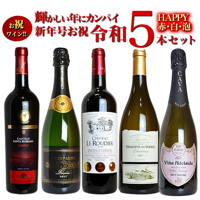 お祝ワイン・新年号お祝・令和・輝かしい年にカンパイお祝い5本セット・HAPPY赤・白・泡5本セット・トリプル金メダル(ゴールドメダル)とシャンパンが必ず入っている!