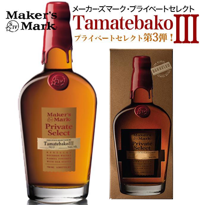 【正規品・箱入】メーカーズマーク プライベートセレクト Tamatebako3 シングルカスク カスクストレングス ケンタッキー バーボン ウイスキー 53.85%(107.7PROOF) 750mlmaker's mark private select Tamatebako2 singlecask caskstrength kentucky bourbon whisky