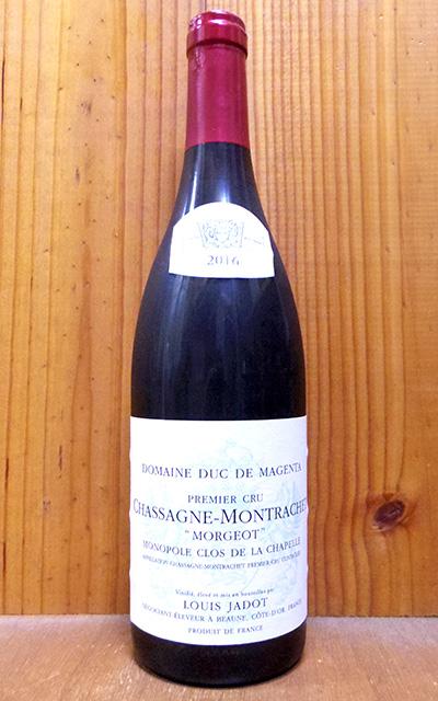 シャサーニュ モンラッシェ プルミエ クリュ 一級 モルジョ モノポール畑 クロ ド ラ シャペル ルージュ 2016年Chassagne Montrachet 1er Cru Morgeot Clos de la Chapelle Rouge 2016 Domaine Duc de Magenta (Louis Jadot) AOC Chassagne Montrachet 1er Cru